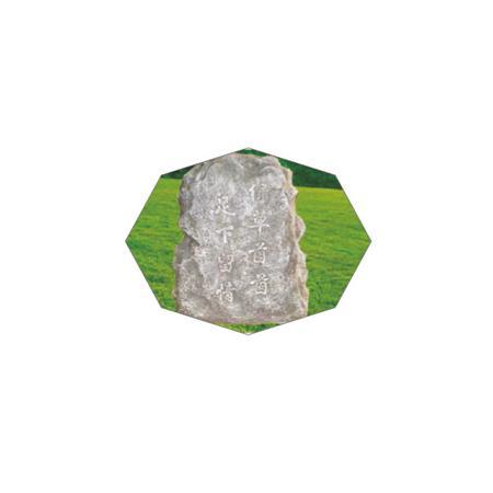 RY-211石头